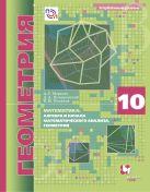 Мерзляк А.Г., Номировский Д.А., Поляков В.М. - Математика: алгебра и начала математического анализа, геометрия. Геометрия. 10 класс. Углублённый уровень. Учебник' обложка книги