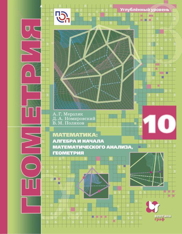 Математика: алгебра и начала математического анализа, геометрия. Геометрия. 10 класс. Углублённый уровень. Учебник Мерзляк А.Г., Номировский Д.А., Поляков В.М.