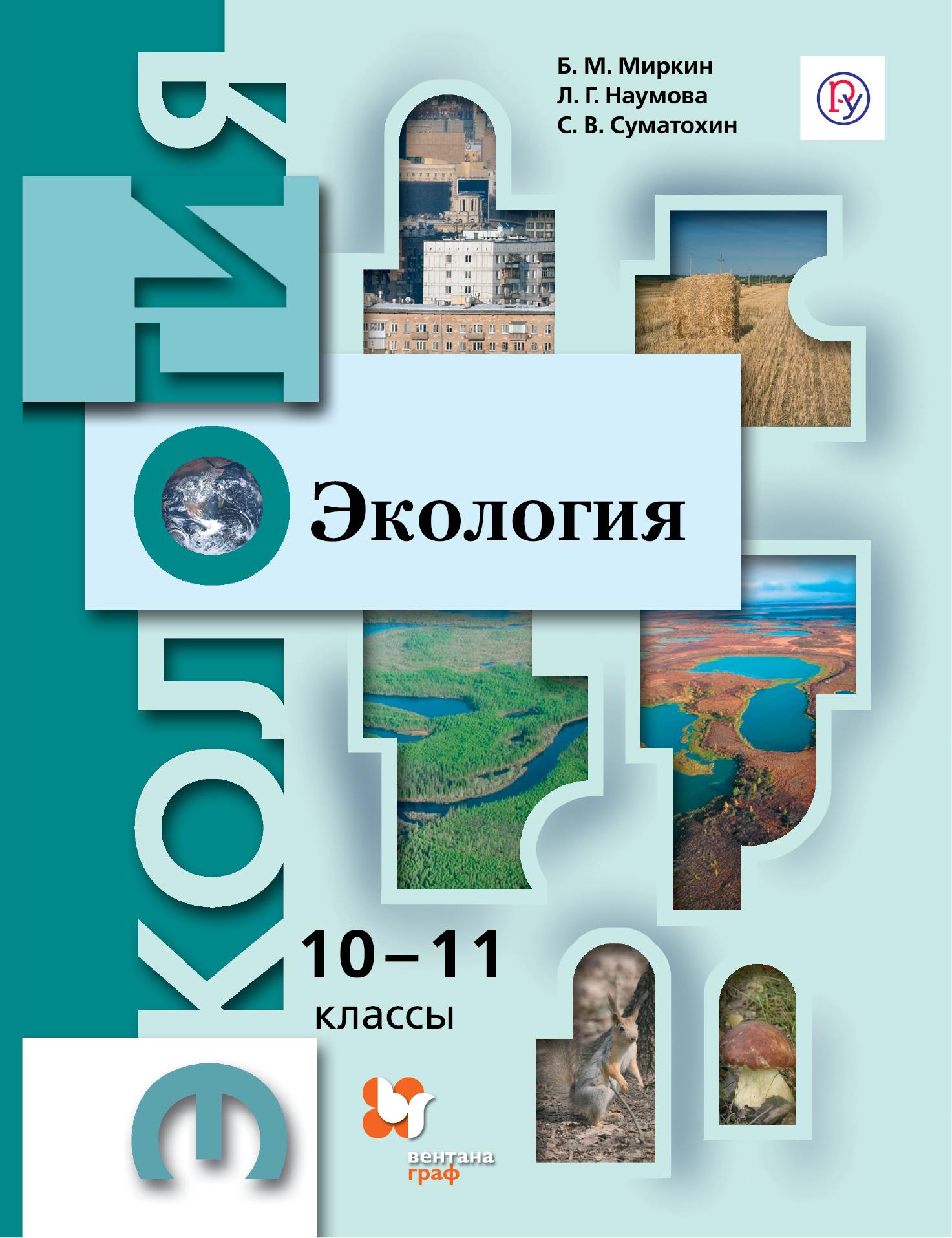 Экология. 10-11 классы. Учебник.