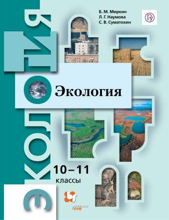 Экология. 10-11 классы. Учебник. Миркин Б.М., Наумова Л.Г., Суматохин С.В.