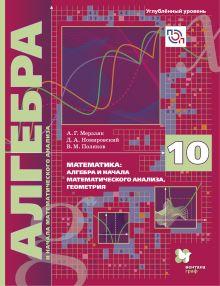 Линия УМК Полякова. Алгебра (10-11) (У)
