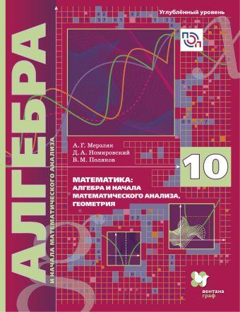Алгебра. 10 класс. Учебник. Мерзляк А.Г., Номировский Д.А., Поляков В.М.