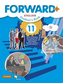 Английский язык. Углублённый уровень. 11 класс. Учебное пособие