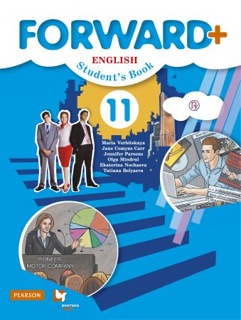 Вербицкая М.В. Английский язык. FORWARD+. 11 класс. Учебное пособие (углубленный уровень)