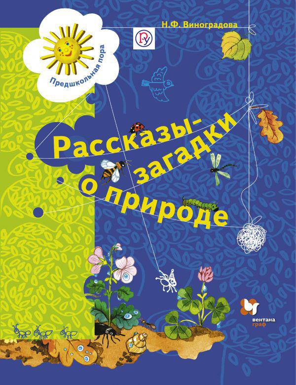 ВиноградоваН.Ф. - Рассказы-загадки о природе. Пособие для дошкольника. обложка книги