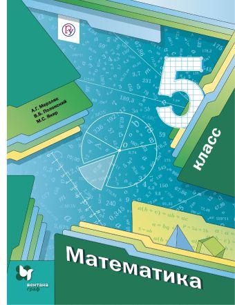 Математика. 5класс. Учебник Мерзляк А.Г., Полонский В.Б., Якир М.С.