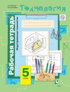 ТищенкоА.Т., БуглаеваН.А. - Технология. Индустриальные технологии. 5класс. Рабочая тетрадь.' обложка книги