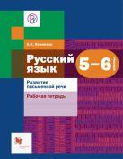 Левинзон А.И. - Русский язык. Развитие письменной речи. 5-6класс. Рабочая тетрадь' обложка книги
