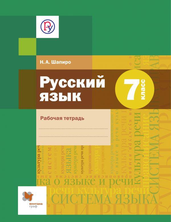 Русский язык. 7класс. Рабочая тетрадь Шапиро Н.А.