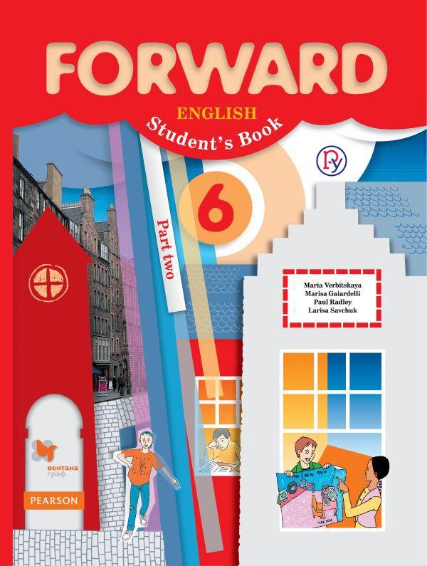 Учебник форвард 2 класс онлайн