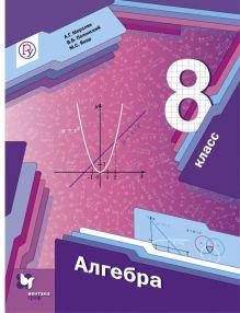 Алгебра. 8класс. Учебник