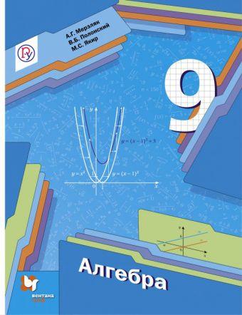 Алгебра. 9класс. Учебник Мерзляк А.Г., Полонский В.Б., Якир М.С.