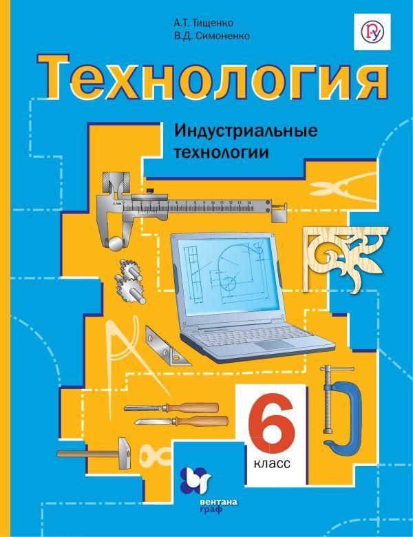 Скачать бесплатно учебник по технологии автора симоненко 6 класс