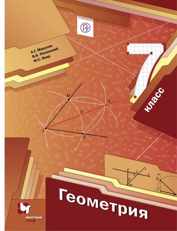 Гдз по математика 7 класс геометрия