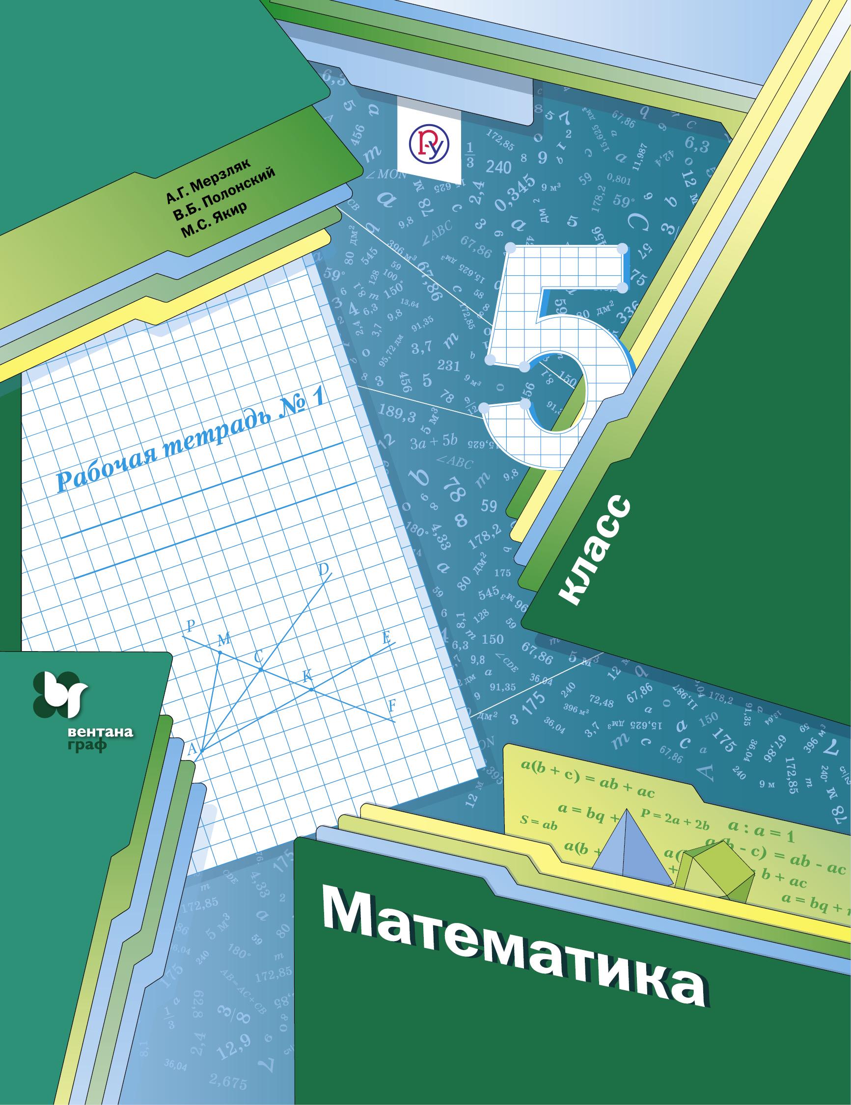 МерзлякА.Г., ПолонскийВ.Б., ЯкирМ.С. Математика. 5класс. Рабочая тетрадь №1 готовые домашние задания математика 5 11 класс