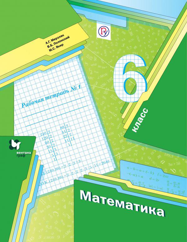 Мерзляк А.Г., Полонский В.Б., Якир М.С. Математика. 6класс. Рабочая тетрадь №1 математика 6 класс рабочая тетрадь