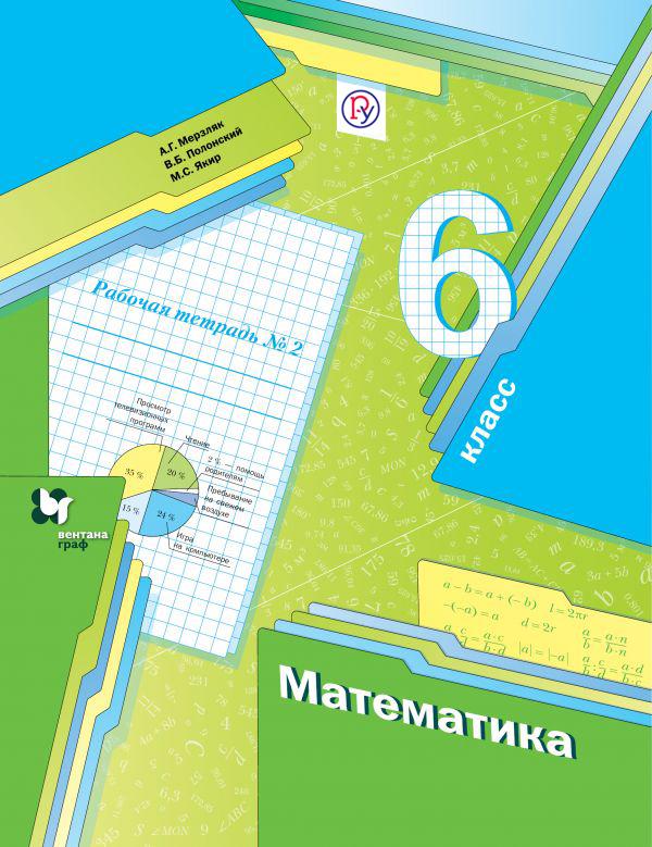 Мерзляк А.Г., Полонский В.Б., Якир М.С. Математика. 6класс. Рабочая тетрадь №2 математика 6 класс рабочая тетрадь
