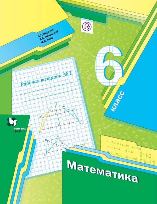 Мерзляк А.Г., Полонский В.Б., Якир М.С. Математика. 6класс. Рабочая тетрадь №3 математика 6 класс рабочая тетрадь