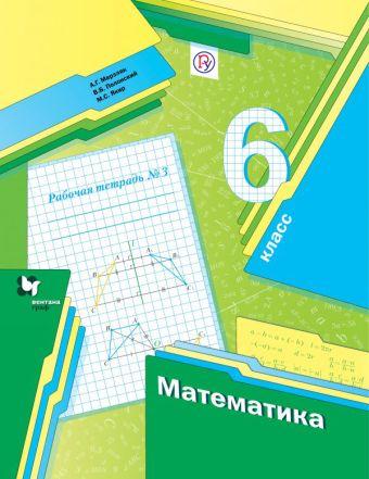 Математика. 6класс. Рабочая тетрадь №3 МерзлякА.Г., ПолонскийВ.Б., ЯкирМ.С.