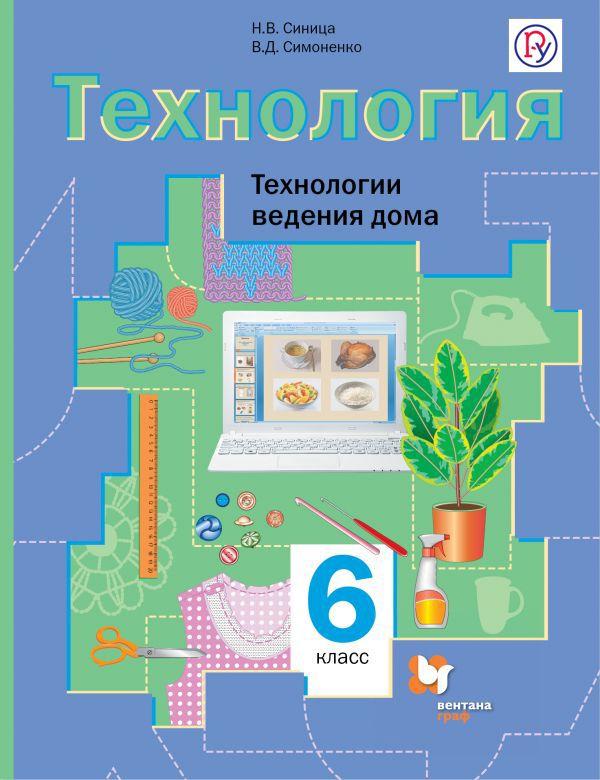 Технология 6 класс учебник читать симоненко