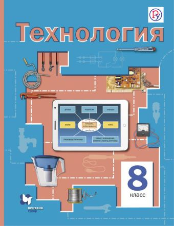 Технология. 8класс. Учебник. Симоненко В.Д., Электов А.А., Гончаров Б.А.