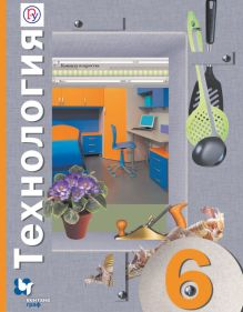 Технология. 6класс. Учебник.