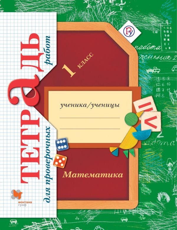 Проверочные работы по математике 1 класс кочурова 21 век