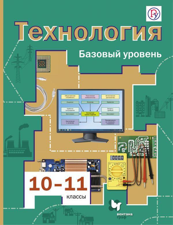 Технология. Базовый уровень. 10-11классы. Учебник. Симоненко В.Д., Матяш Н.В.