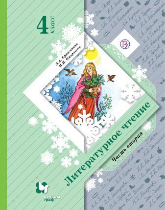 ЕфросининаЛ.А., ОмороковаМ.И. - Литературное чтение. 4класс. Учебник. Часть 2. обложка книги