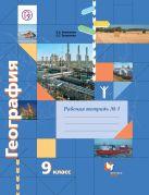ТаможняяЕ.А., ТолкуноваС.Г. - География. 9класс. Рабочая тетрадь №1' обложка книги