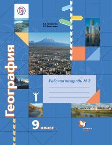 География. 9класс. Рабочая тетрадь №2