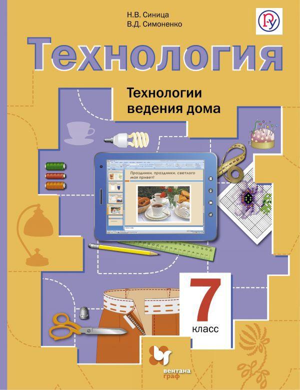 Учебник по технологии симоненко 7 класс вариант для девочек 2018 год