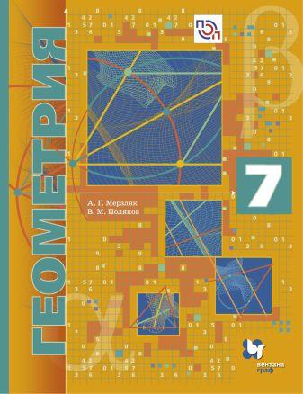 Мерзляк А.Г., Поляков В.М. - Геометрия (углубленное изучение). 7 класс. Учебник. обложка книги