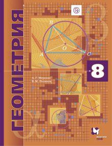 Геометрия (углубленное изучение). 8 класс. Учебник.