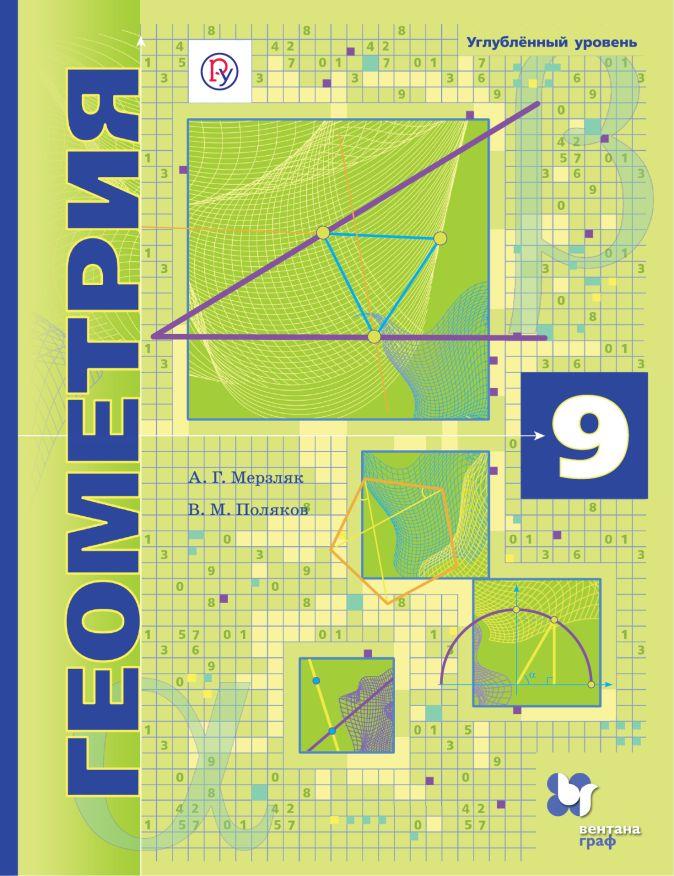 Геометрия (углубленное изучение). 9 класс. Учебник Мерзляк А.Г., Поляков В.М.