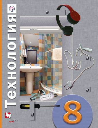 Технология. 8класс. Учебник. Матяш Н.В., Электов А.А., Симоненко В.Д.