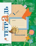 Лутцева Е.А., Зуева Т.П. - Технология. 1класс. Рабочая тетрадь.' обложка книги