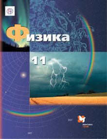 Физика. Базовый и углубленный уровни. 11класс. Учебник.