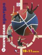 Матвеев А.П., Палехова Е.С. - Физическая культура. 10-11классы. Учебник' обложка книги