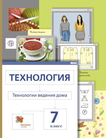 Технология. Технологии ведения дома. 7класс. Учебник. Сасова И.А., Павлова М.Б., Шарутина А.Ю.