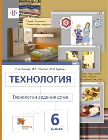 Технология. Технологии ведения дома. 6класс. Учебник.
