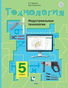 Технология. Индустриальные технологии. 5класс. Учебник.