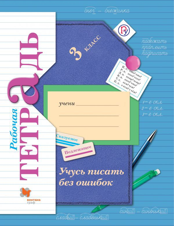 Гдз 3 класс кузнецова печатная тетрадь русский