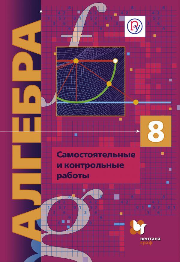 Алгебра 8 класс мерзляк а г углубленным изучением