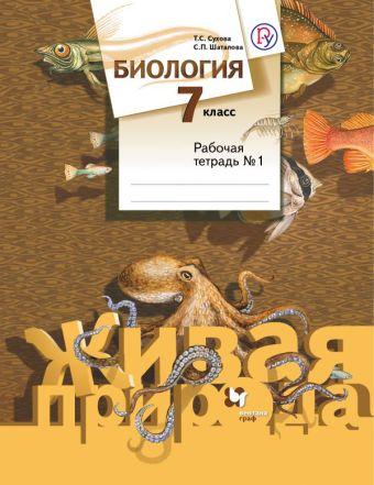 Биология. 7класс. Рабочая тетрадь №1 СуховаТ.С., ШаталоваС.П.