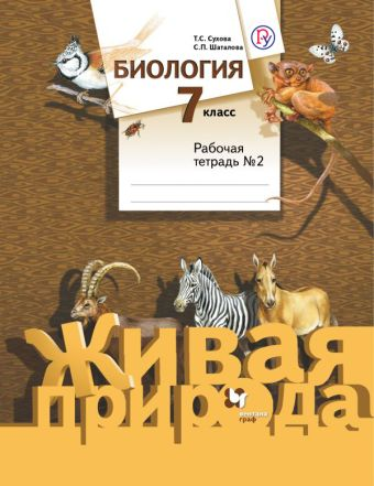 Биология. 7класс. Рабочая тетрадь №2 СуховаТ.С., ШаталоваС.П.