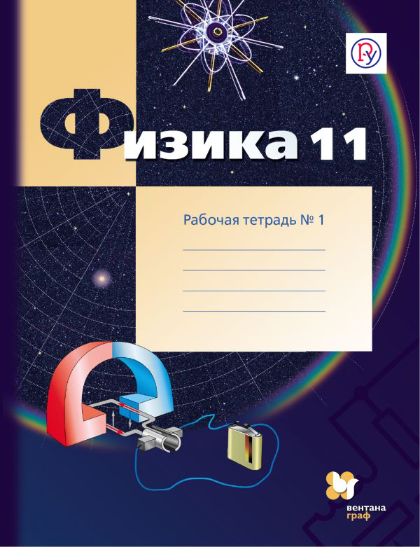 Грачев А.В., Погожев В.А., Боков П.Ю. Физика. 11 класс. Рабочая тетрадь №1.