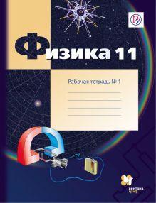 Физика. 11 класс. Рабочая тетрадь №1.