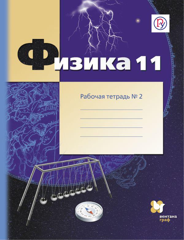 Грачев А.В., Погожев В.А., Боков П.Ю. Физика. 11 класс. Рабочая тетрадь №2.