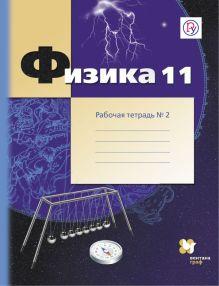 Физика. 11 класс. Рабочая тетрадь №2.